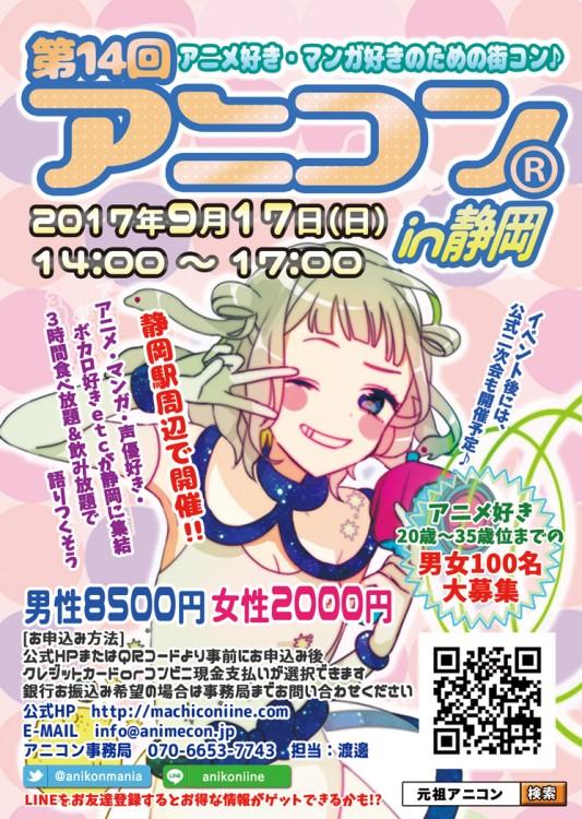 第16回 アニメ好きの為の街コン アニコンin静岡