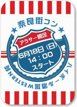 第22回 奈良アラサー街コン
