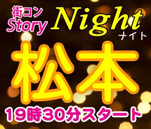 アラサー限定コン@松本(8.12)夜開催