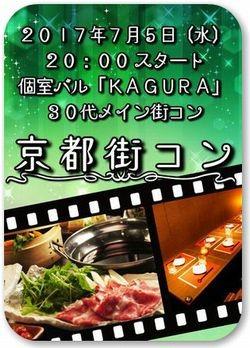 京都30代メイン街コン