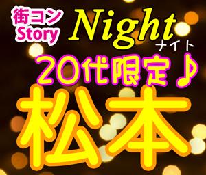 20代限定コン@松本(7.22)夜開催