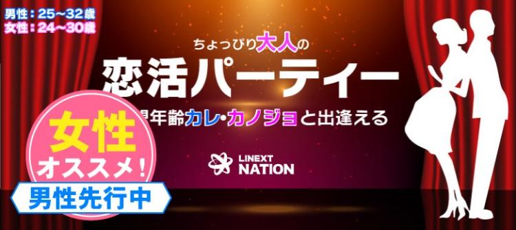 第11回 【年の差】恋活コン-松本