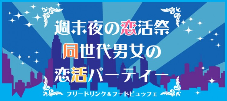 第11回 【恋活祭】同世代コン-宇部