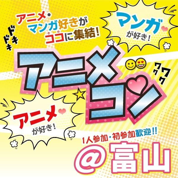 第1回 同世代のアニメコン@富山