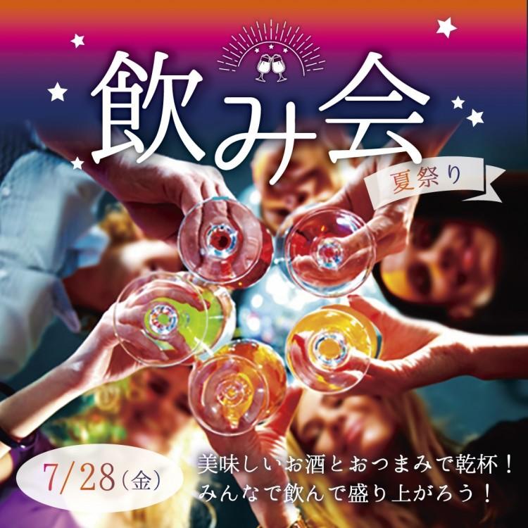 飲み会をしよう☆夏祭り気分♪@四日市