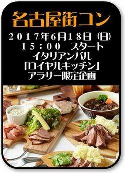 第16回 名古屋アラサー街コン