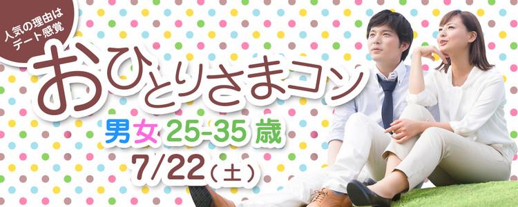 第336回 プチ街コン【1人参加限定★25-35歳】