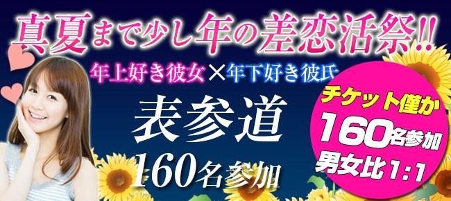 第43回 表参道160名★恋活パーティー