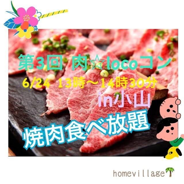 第3回 肉☆locoコンin小山
