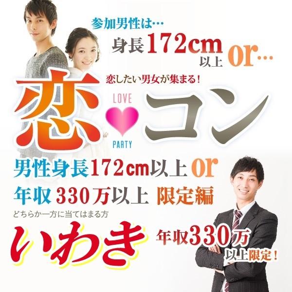 第5回 恋コン@いわき~高身長or高収入男子編~