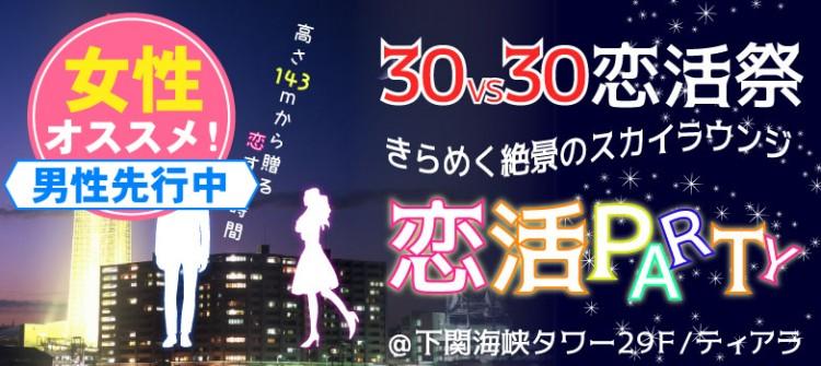 第3回 【BIG企画】恋活party-下関