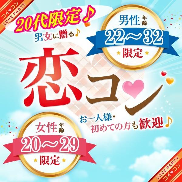 第10回 恋コン@つくば~ちょっと年の差編~