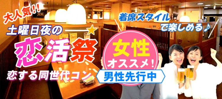 第26回 同世代コン-松江