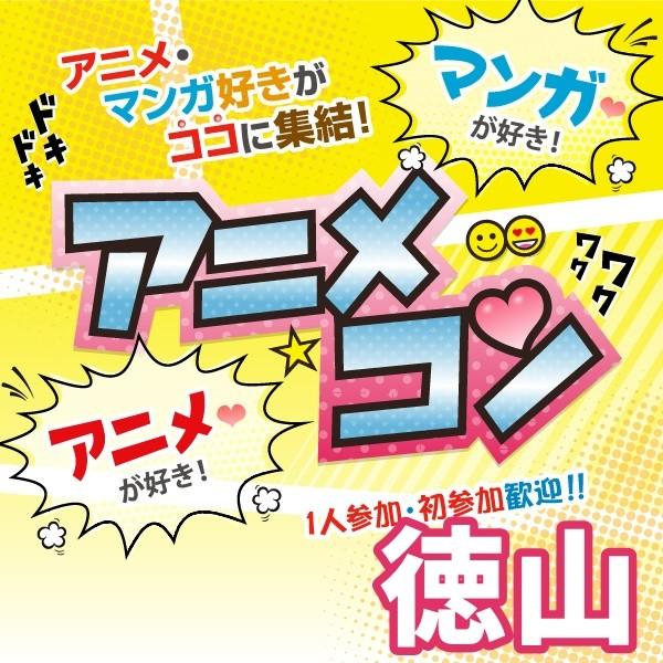 第1回 同世代のアニメコン@徳山