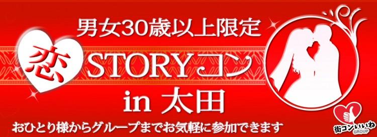 30歳以上限定 恋STORYコンin太田