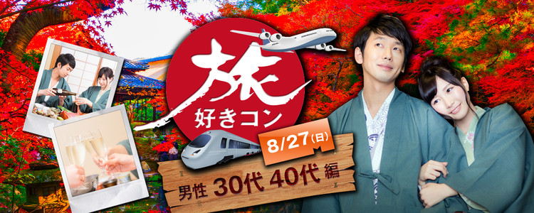 第344回 プチ街コン【旅好きコン】
