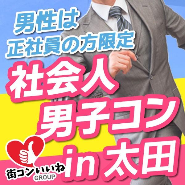 男性は正社員限定「社会人男子コン太田」
