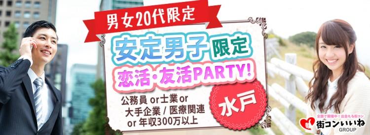 男女20代☆安定男子 恋活パーティー水戸