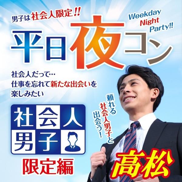 第7回 平日夜コン@高松~社会人男子限定編~