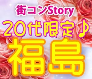 20代限定コン@福島 (8.27)