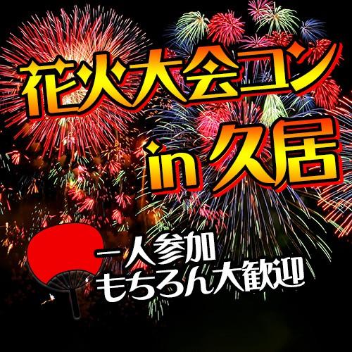 花火大会コンin久居