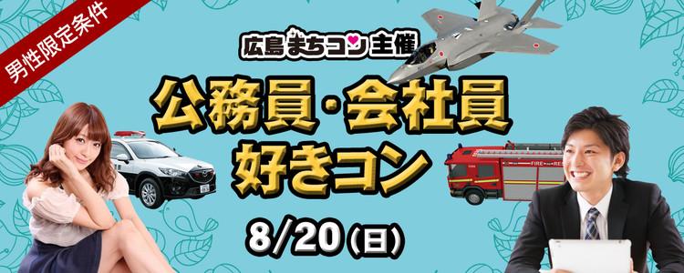 第342回 プチ街コン【公務員会社員男子好きコン】