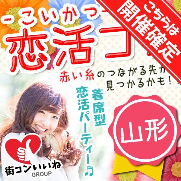 恋活応援企画「恋活コンin山形」