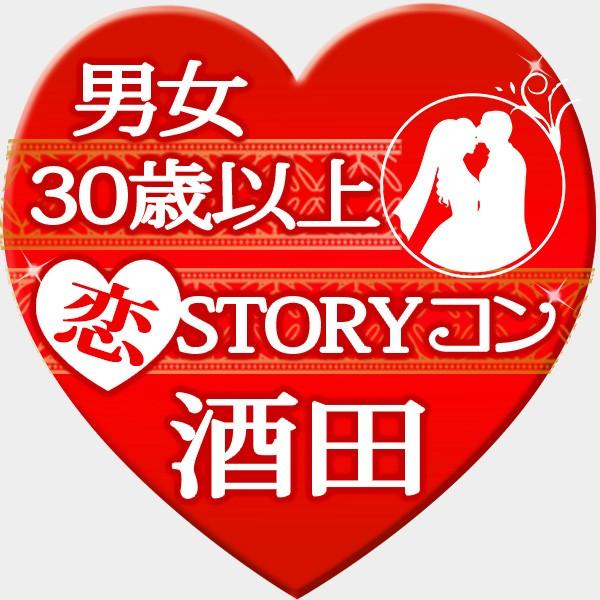 30歳以上限定 恋STORYコンin酒田