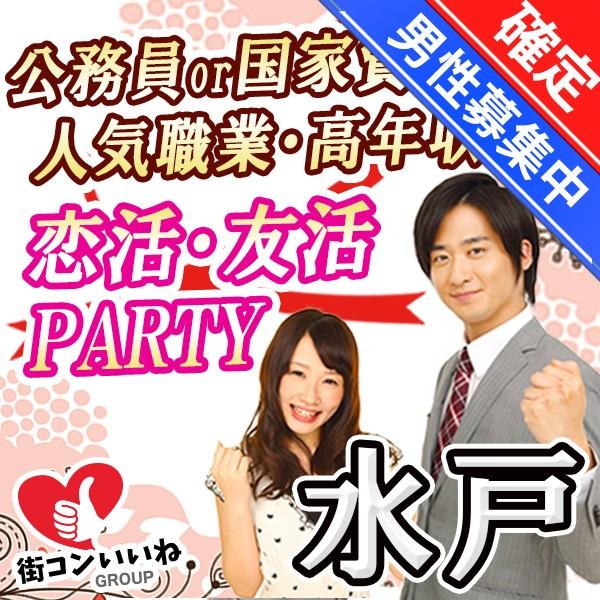 第30回 公務員or国家資格男子コンin水戸