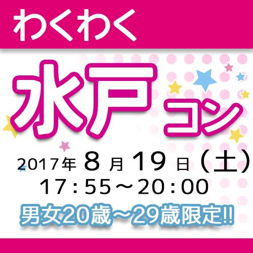 第22回 【20代限定】わくわく水戸ナイトコン