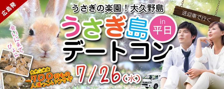 第333回 プチ街コンin平日【うさぎ島デートコン】