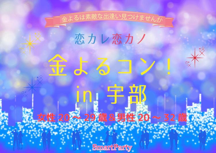 恋カレ恋カノ金よるコン ~20代中心~