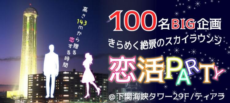第5回 【BIG企画】恋活party-下関