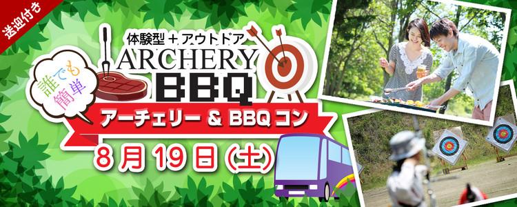 第334回 プチ街コン【アーチェリー&BBQコン】