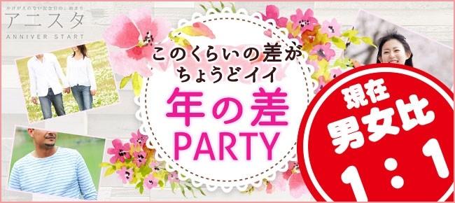 男性と甘え女性の仙台年の差PARTY