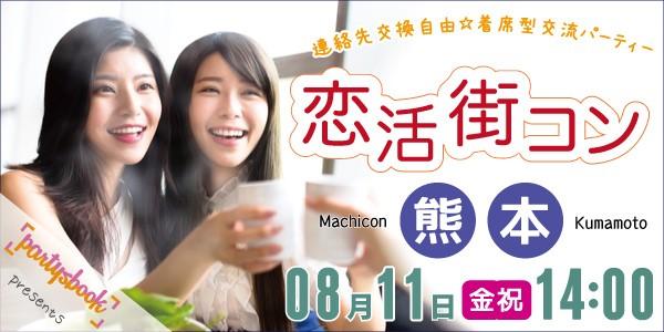 第12回 《熊本》恋活街コン