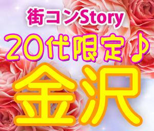 20代限定コン@金沢(7.30)