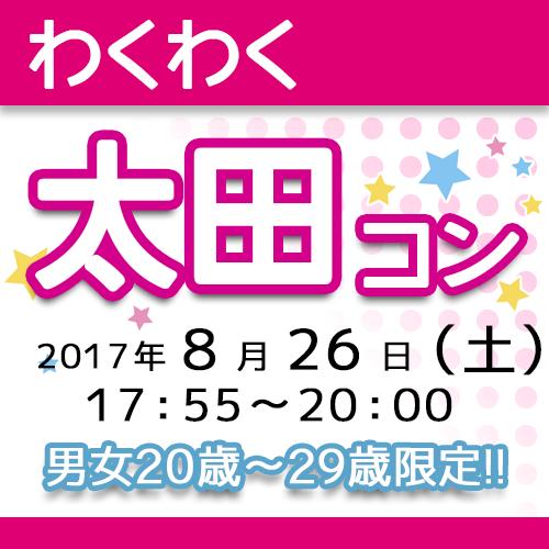第40回 【20代限定】わくわく太田ナイトコン