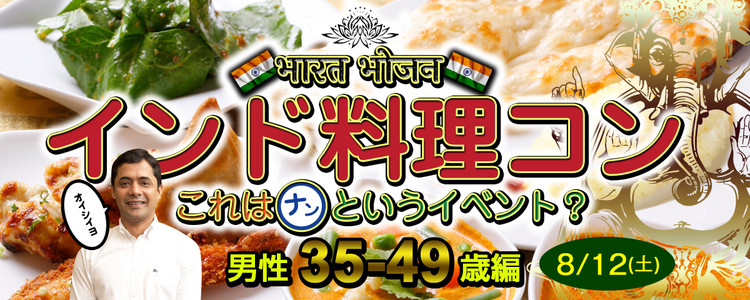 第340回 プチ街コン【インド料理コン 35歳以上】