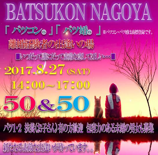 第30回 バツコン 再婚活 バツ婚 名古屋
