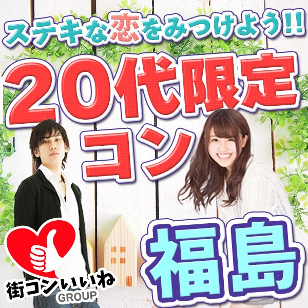 男女20代「20代限定コンin福島」