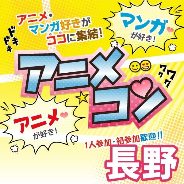 第1回 同世代のアニメコン@長野