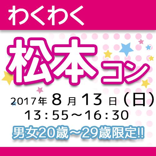 第28回 【20代限定】わくわく松本コン