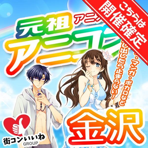 第27回 アニメ好きのための元祖アニコンin金沢