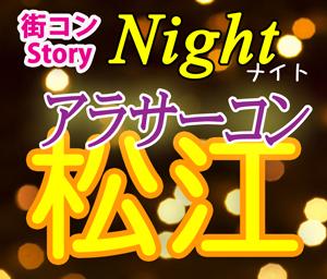 街コンStory@松江(7.29)夜開催