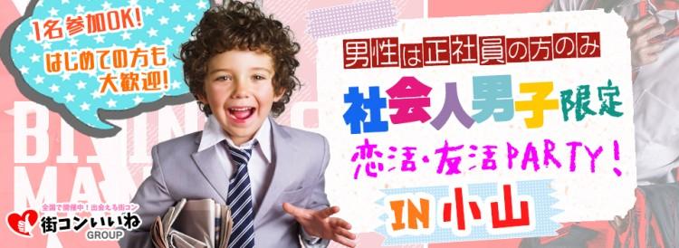 社会人男子限定「恋活友活パーティー小山」