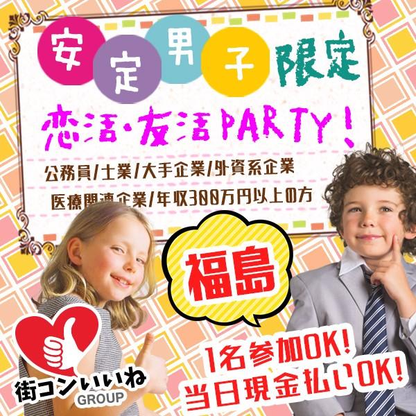 安定男子限定「恋活友活パーティー福島」