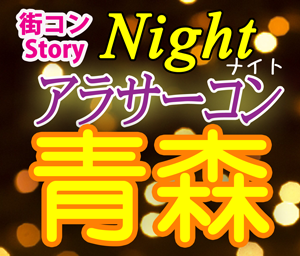 アラサー限定コン@青森(8.26)夜開催