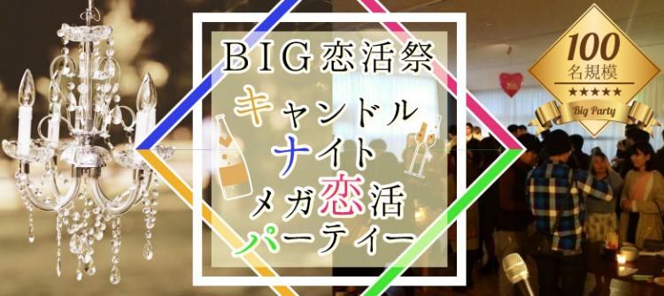 キャンドルナイトメガ恋活パーティー