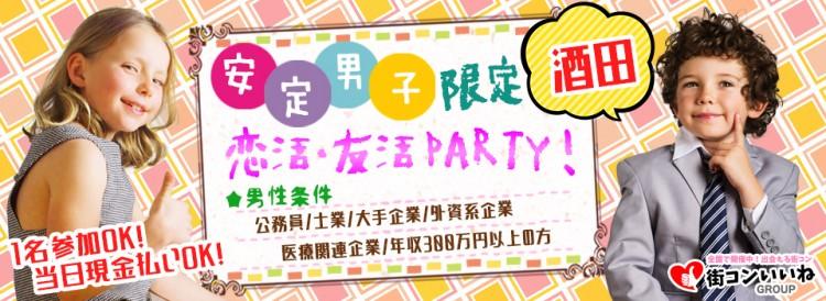 安定男子限定「恋活友活パーティー酒田」